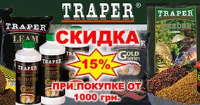 Traper от 2000 грн. cо скидкой 15%