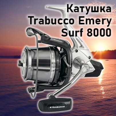 Катушка Trabucco EMERY SURF 8000