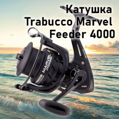 Катушка Trabucco Marvel Feeder 4000