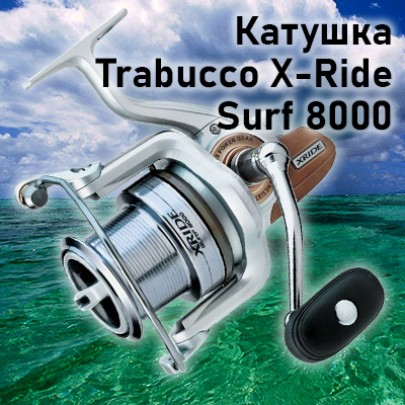 Катушка Trabucco X-RIDE SURF